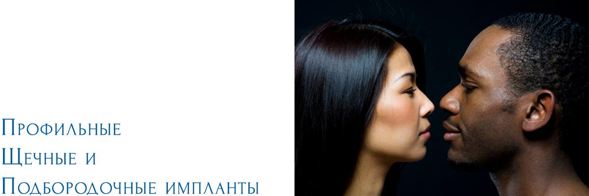 Profil Wangen Kinn Implantate
